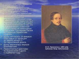 2января 1840года Лермонтов был приглашен набал вофранцузское посольство к
