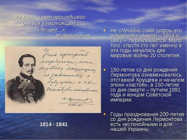 Не случайно сами цифры его рождения и смерти – 1814 и 1841 – перекликаются. М...