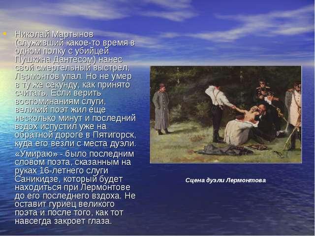 Николай Мартынов (служивший какое-то время в одном полку с убийцей Пушкина Да...