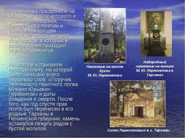 Лермонтова похоронили на кладбище, возле которого и состоялся поединок. Прост...