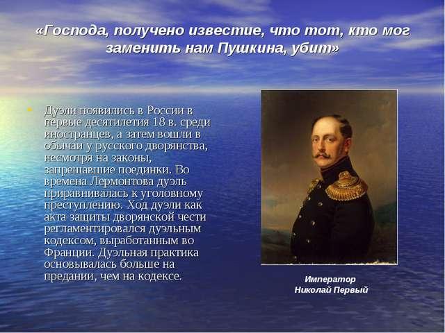 «Господа, получено известие, что тот, кто мог заменить нам Пушкина, убит» Дуэ...