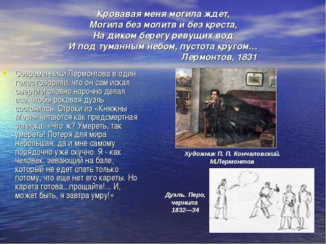 Кровавая меня могила ждет, Могила без молитв и без креста, На диком берегу ре...