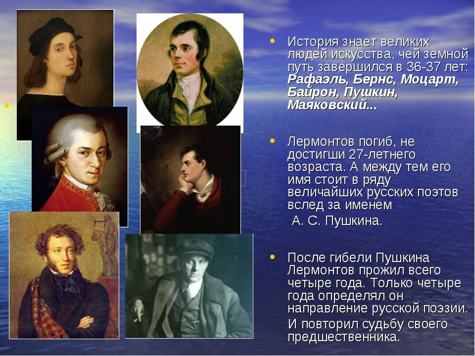 История знает великих людей искусства, чей земной путь завершился в 36-37 л...