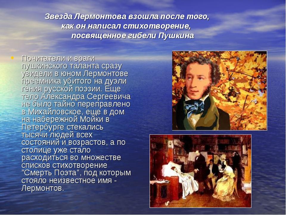 Звезда Лермонтова взошла после того, как он написал стихотворение, посвященно...