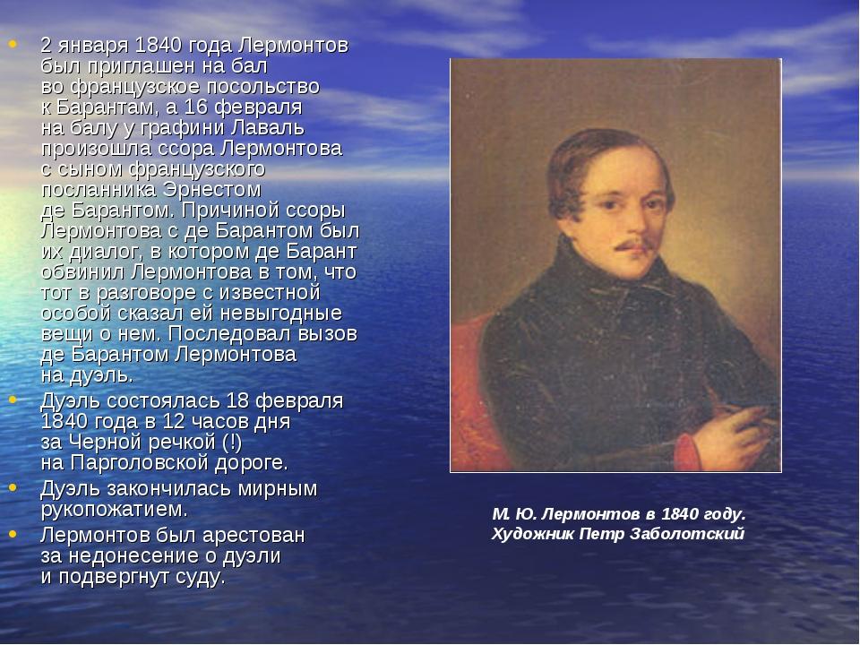 2января 1840года Лермонтов был приглашен набал вофранцузское посольство к...