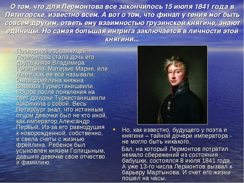 О том, что для Лермонтова все закончилось 15 июля 1841 года в Пятигорске, изв...