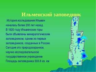 История исследования Ильмен началась более 200 лет назад. В 1920 году Ильмен