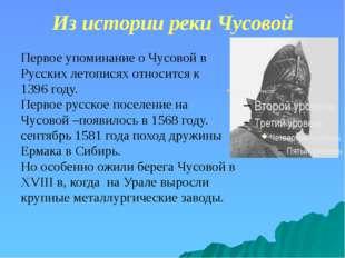 Из истории реки Чусовой Первое упоминание о Чусовой в Русских летописях относ