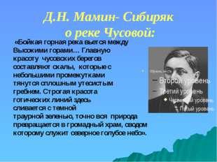 Д.Н. Мамин- Сибиряк о реке Чусовой: «Бойкая горная река вьется между Высокими