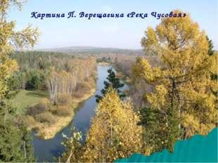 Картина П. Верещагина «Река Чусовая»