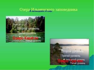 В заповеднике 30 озер. Озера Ильменского заповедника Озеро Кисегач Озеро Тург