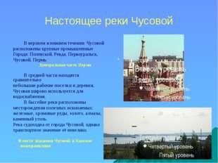 Настоящее реки Чусовой В верхнем и нижнем течении Чусовой расположены крупны
