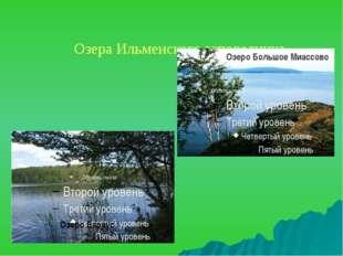 Озера Ильменского заповедника Озеро Бараус Озеро Большое Миассово