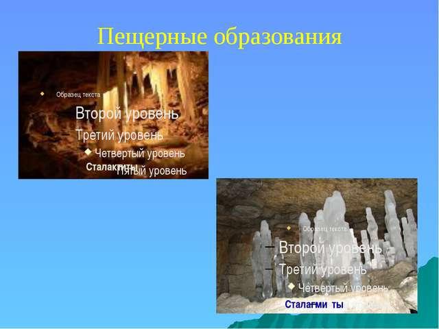 Пещерные образования Сталактиты Сталагми́ты