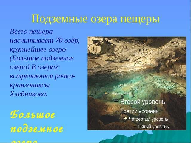 Подземные озера пещеры Всего пещера насчитывает 70 озёр, крупнейшее озеро (Бо...