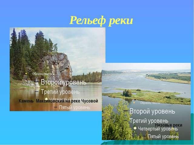 Рельеф реки Камень Максиковский на реке Чусовой Низовья реки