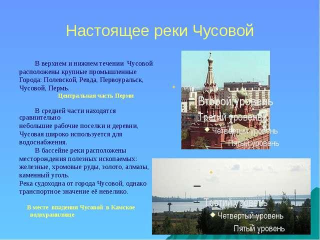 Настоящее реки Чусовой В верхнем и нижнем течении Чусовой расположены крупны...