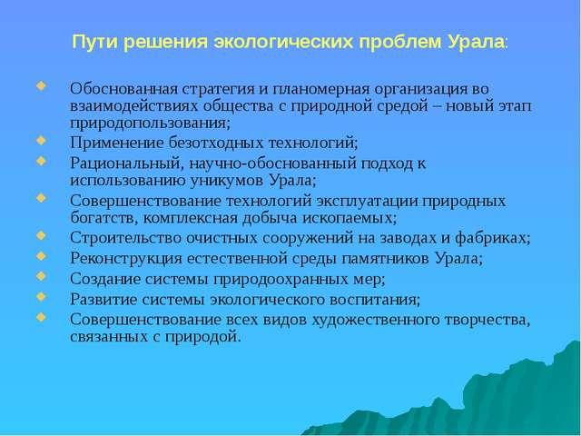 Пути решения экологических проблем Урала: Обоснованная стратегия и планомерна...