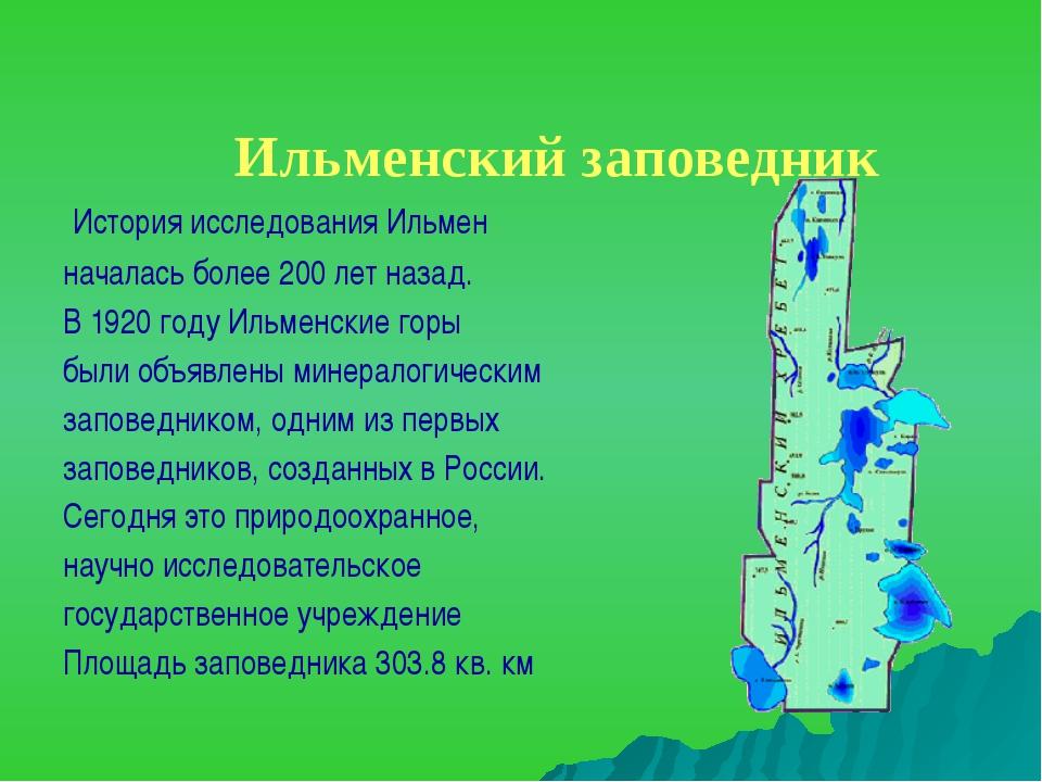История исследования Ильмен началась более 200 лет назад. В 1920 году Ильмен...