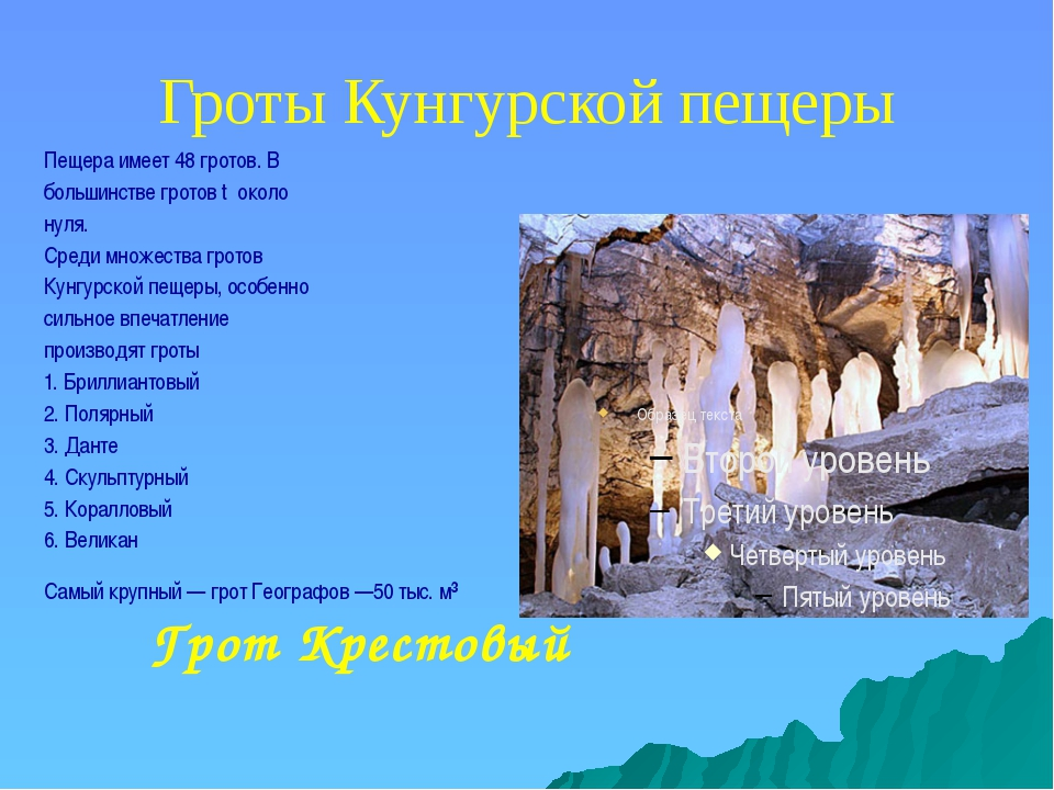 Гроты Кунгурской пещеры Пещера имеет 48 гротов. В большинстве гротов t около...