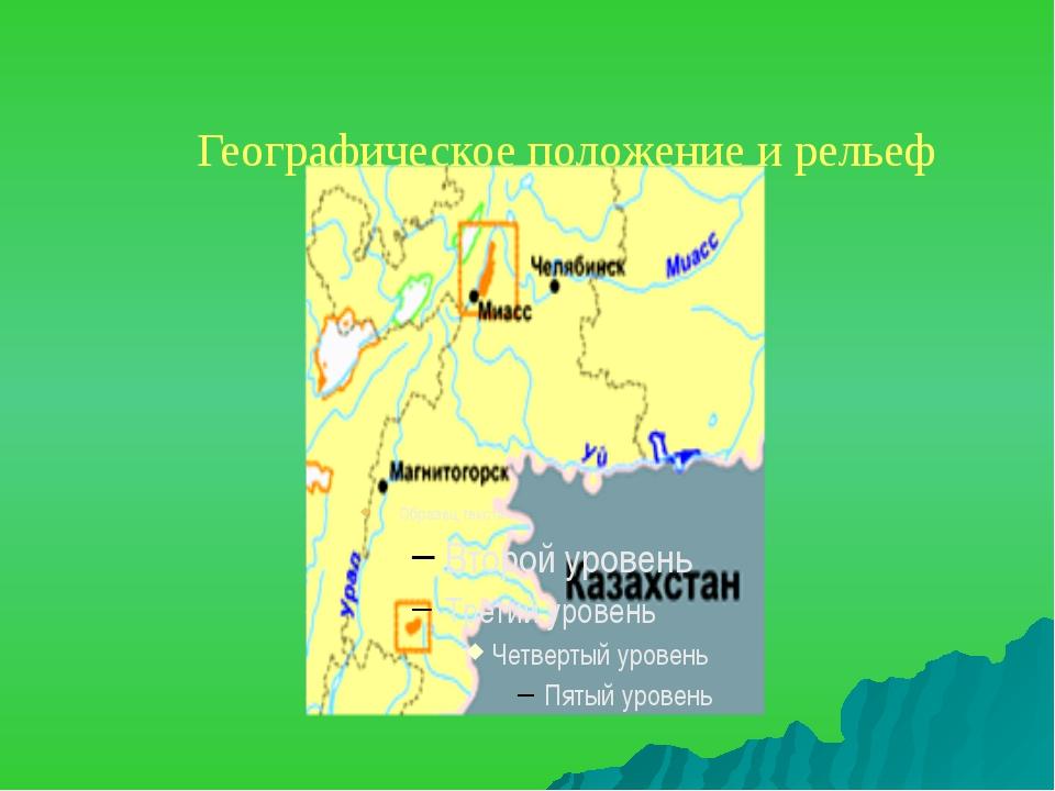 Географическое положение и рельеф