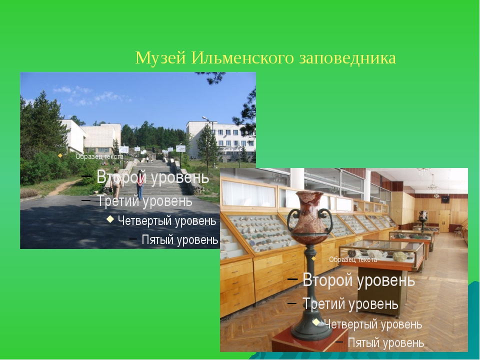 Музей Ильменского заповедника