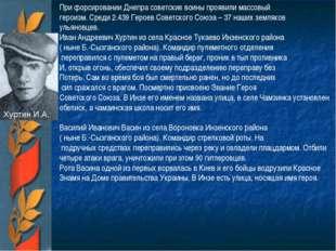При форсировании Днепра советские воины проявили массовый героизм. Среди 2.43