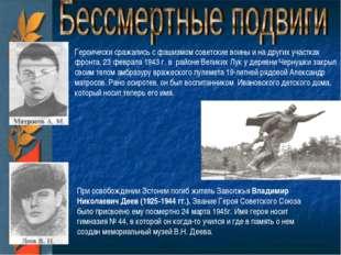 Героически сражались с фашизмом советские воины и на других участках фронта.