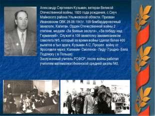 Александр Сергеевич Кузьмин, ветеран Великой Отечественной войны, 1920 года р