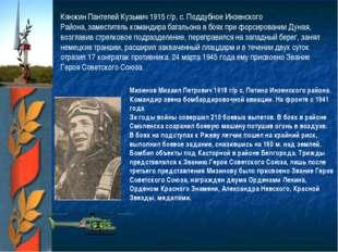 Кянжин Пантелей Кузьмич 1915 г/р, с. Поддубное Инзенского Района, заместитель
