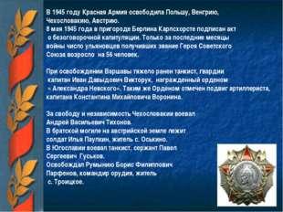 В 1945 году Красная Армия освободила Польшу, Венгрию, Чехословакию, Австрию.