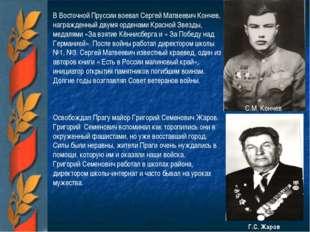 С.М. Кончев В Восточной Пруссии воевал Сергей Матвеевич Кончев, награжденный