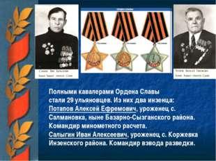 Полными кавалерами Ордена Славы стали 29 ульяновцев. Из них два инзенца: Пота