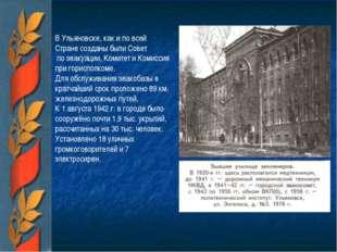В Ульяновске, как и по всей Стране созданы были Совет по эвакуации, Комитет и