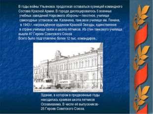 В годы войны Ульяновск продолжал оставаться кузницей командного Состава Красн