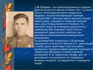С.М. Куликов – сын железнодорожника из деревни Дубенки Инзенского района в н