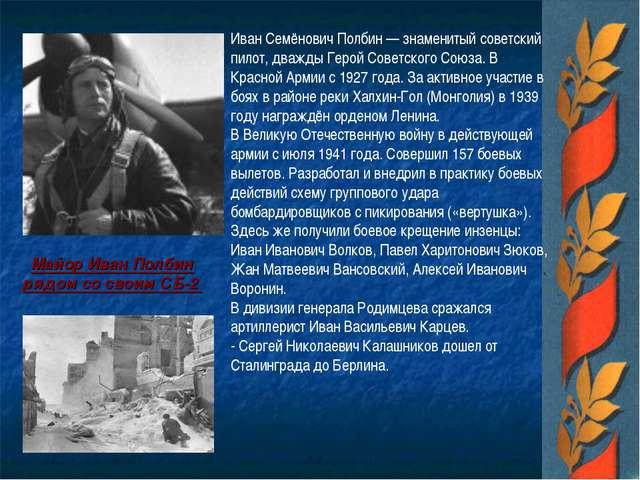Иван Семёнович Полбин — знаменитый советский пилот, дважды Герой Советского С...