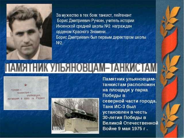 За мужество в тех боях танкист, лейтенант Борис Дмитриевич Ручкин, учитель ис...