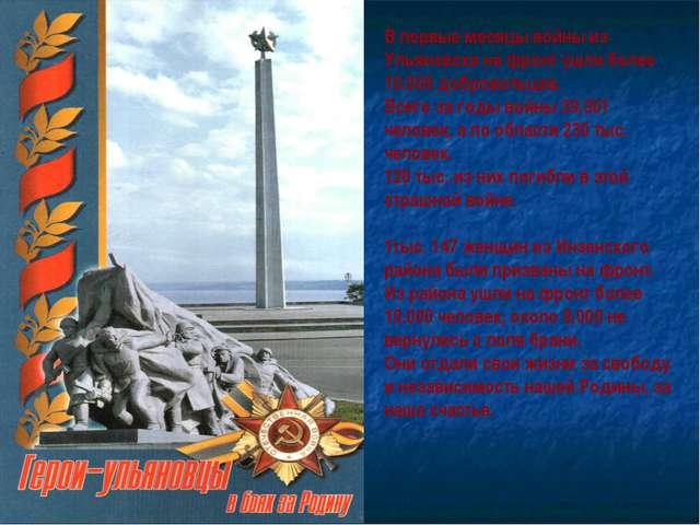 В первые месяцы войны из Ульяновска на фронт ушли более 10.000 добровольцев....