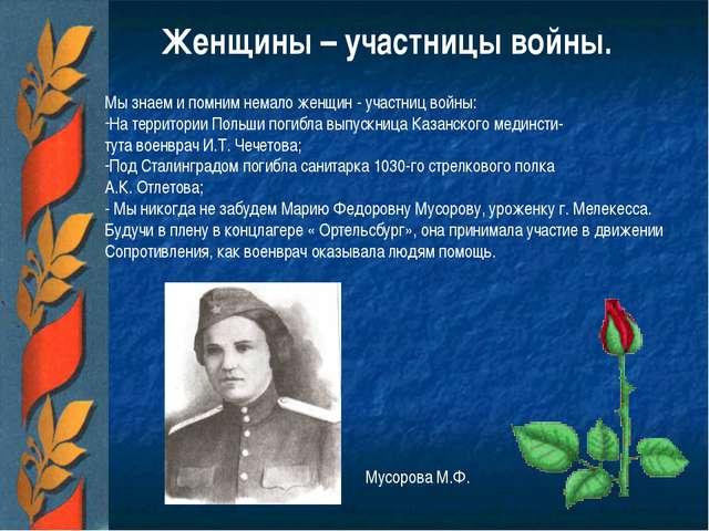 Женщины – участницы войны. Мы знаем и помним немало женщин - участниц войны:...