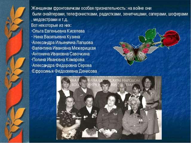 Женщинам фронтовичкам особая признательность: на войне они были снайперами, т...