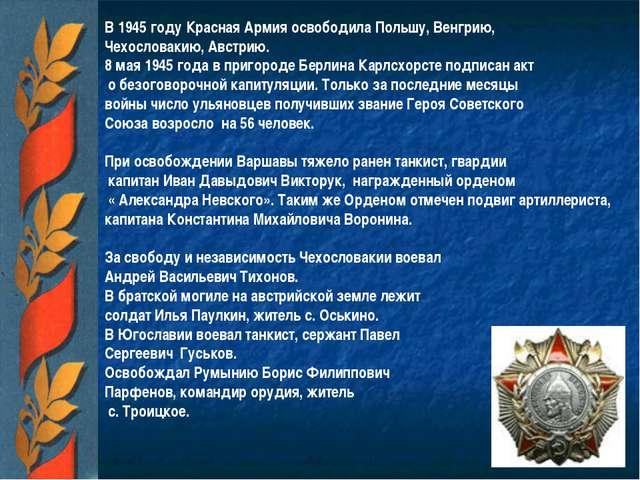 В 1945 году Красная Армия освободила Польшу, Венгрию, Чехословакию, Австрию....