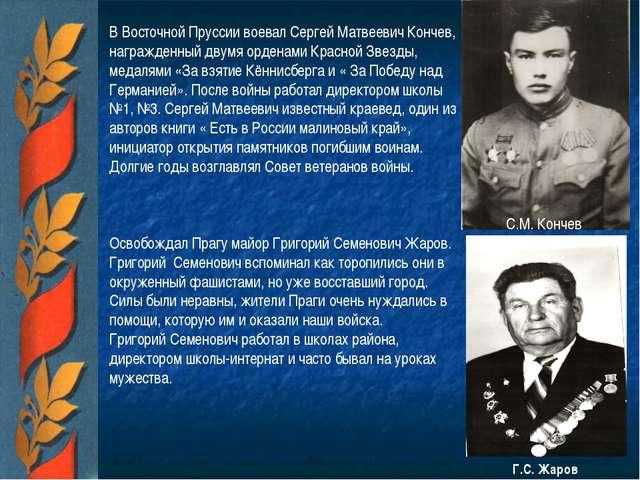 С.М. Кончев В Восточной Пруссии воевал Сергей Матвеевич Кончев, награжденный...