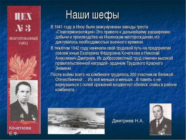 Наши шефы В 1941 году в Инзу были эвакуированы заводы треста «Главтермоизоляц...