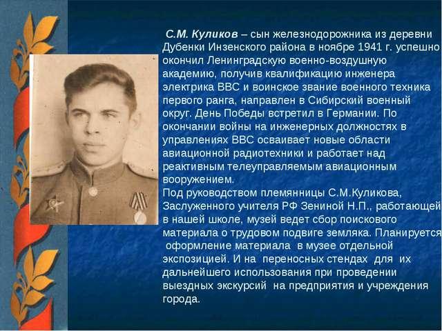 С.М. Куликов – сын железнодорожника из деревни Дубенки Инзенского района в н...