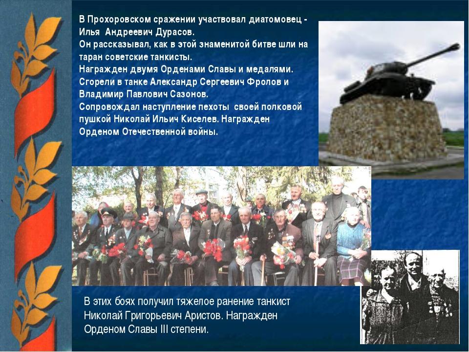 В Прохоровском сражении участвовал диатомовец - Илья Андреевич Дурасов. Он ра...