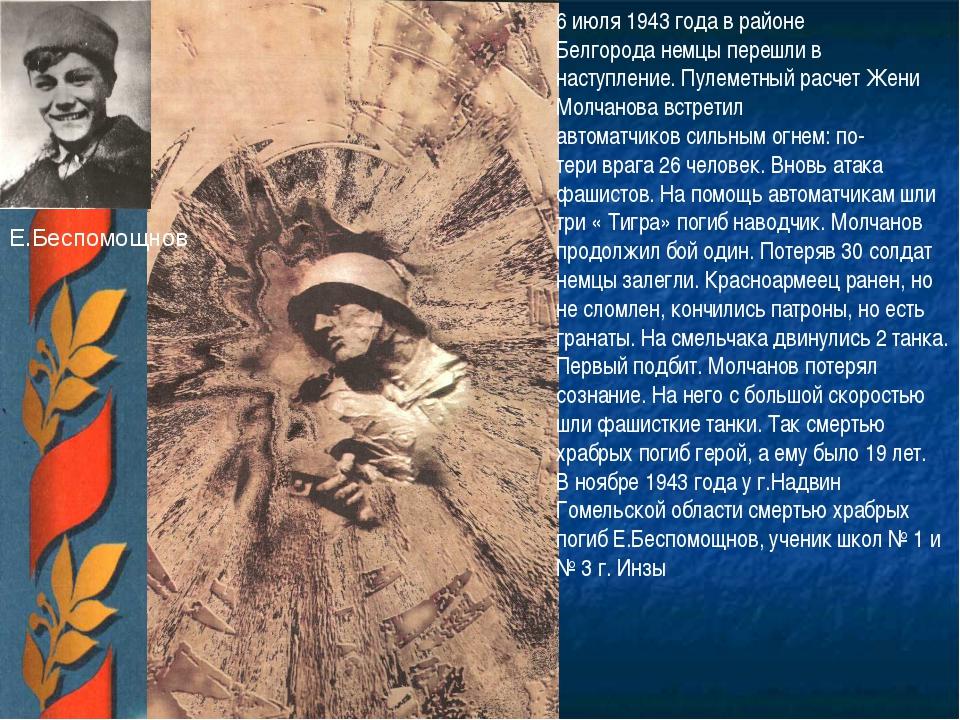 6 июля 1943 года в районе Белгорода немцы перешли в наступление. Пулеметный р...
