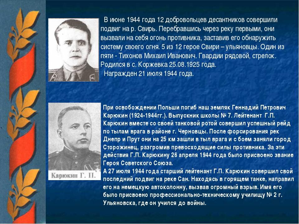 В июне 1944 года 12 добровольцев десантников совершили подвиг на р. Свирь. Пе...
