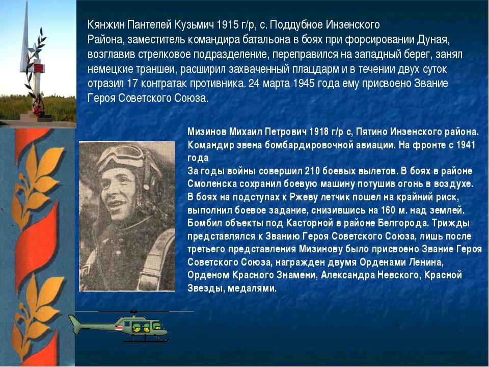 Кянжин Пантелей Кузьмич 1915 г/р, с. Поддубное Инзенского Района, заместитель...