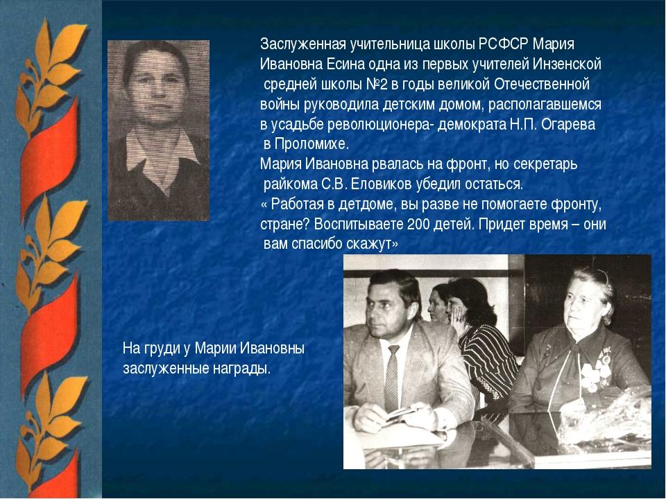 Заслуженная учительница школы РСФСР Мария Ивановна Есина одна из первых учите...